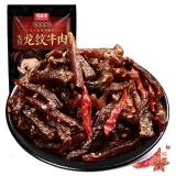 蜀道香 四川私房菜 肉干肉脯 天椒龙纹牛肉干128g