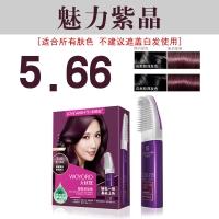 利威丝染发霜(紫色)智能易染梳 5.66,40ml+40ml