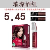利威丝染发霜(酒红色)智能易染梳 5.45,40ml+40ml