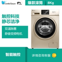 小天鹅(LittleSwan)8公斤变频滚筒洗衣机 1400转电机喷淋无残留 抗菌门封圈 TG80V20DG5