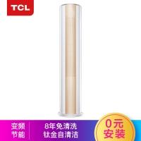 TCL 大2匹 二级能效 智能 变频冷暖 (910mm大出风口)小炫风圆柱式 空调柜机 (KFRd-51LW/MC12BpA)
