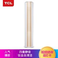 TCL 大3匹 二级能效 智能 定频冷暖 小炫风圆柱式 空调柜机 (KFRd-72LW/MC11(2))