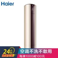 海尔(Haier)3匹 致樽 冷暖 变频 一级能效 专利自清洁 智能 圆柱 空调柜机KFR-72LW/07UDP21AU1