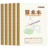 凯萨(KAISA)20张25K中算术本/数学本/演草本/算术簿70g 5本装