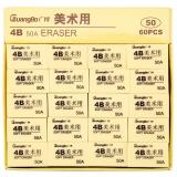 广博(GuangBo)60只装50A/4B美术橡皮擦 办公用品XP9528