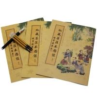 芬尚cj1503 抄经套装 地藏经 硬笔临摹抄经本(上中下)三册