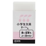 樱花(SAKURA)橡皮擦学生考试美术绘图 粉色包装 小学生文具系列【日本进口】