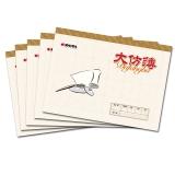 凯萨(KAISA)18张 A4大仿簿/书法本/毛笔练习本/练字本45g 5本装