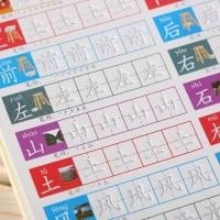 绍泽文化 儿童楷书基础篇单本练字帖  小学生硬笔练字板