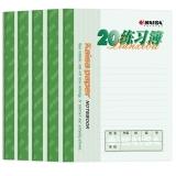 凯萨(KAISA)20张28K练习本/作业本/练习簿/练习册70g 5本装