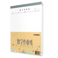 凱薩(KAISA)數學作業紙草稿紙演草本學生練習紙加厚紙30張16K(195×280mm)  3本裝
