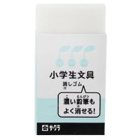 樱花(SAKURA)橡皮擦学生考试美术绘图 蓝色包装 小学生文具系列【日本进口】