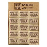 晨光(M&G)AXP96323考试美术绘图学生4B小橡皮擦30块装35*25*15mm