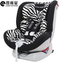 首席官(CHIEF OFFICER)狮子王 汽车儿童安全座椅0-12岁360度旋转正反向支持isofix+latch双接口 机灵小斑马