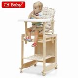 晨辉(CHBABY) 儿童餐椅实木五合一多功能宝宝餐椅婴儿餐椅桌椅801 米色