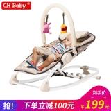 晨辉(CHBABY) 婴儿摇椅铝管震动音乐版宝宝多功能折叠躺椅摇篮604A 心形布