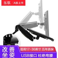 乐歌(Loctek)电脑支架 显示器支架D5双USB接口旋转升降免打孔电脑架