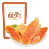 金喇叭 木瓜干128g 酸甜果脯休闲食品零食水果干蜜饯