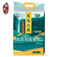 2018新米上市 十月稻田 寒地之最 五常稻花香米 黄金产地 东北大米 真空包装 5kg