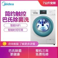 美的(Midea)7公斤变频滚筒洗衣机全自动 巴氏除菌洗 智能WiFi 智能时间可调 MG70V30WDX