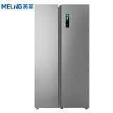 美菱(MELING)553升 對開門雙開門電冰箱 智能雙變頻  風冷無霜 -32℃深冷速凍 節能靜音 BCD-553WPUCX