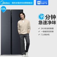 美的(Midea)639升 对开门冰箱 19分钟急速净味 双变频风冷无霜一级能效 WIFI智能 莫兰迪灰BCD-639WKPZM(E)