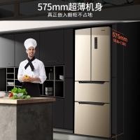 奥马(Homa) 252升 风冷无霜多门冰箱 变频节能 575mm超薄机身贴合橱柜 零度保鲜 冷冻分储 金色 BCD-252WF/B