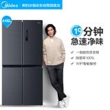 美的(Midea)446升 十字对开门多门冰箱 19分钟急速净味 一级能效双变频电冰箱 莫兰迪灰BCD-446WTPZM(E)