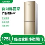 容聲(Ronshen) 175升 一鍵速凍 經濟實用小型兩門 節能靜音環保 星砂金外觀 BCD-175D16D