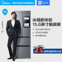 美的(Midea)315升 智慧彩屏多門電冰箱 變頻風冷無霜 智能控制 變溫抽屜 星際銀 BCD-315WTPZM(E)