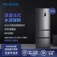 美菱(MELING)365升 多門法式電冰箱 M鮮生雙變頻智能APP 水分子激活保鮮技術 -32度深冷速凍 BCD-365WPUCA