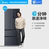 美的(Midea)426升 多门冰箱 19分钟急速净味 双变频风冷无霜 一级能效 WIFI智能 莫兰迪灰BCD-426WTPZM(E)