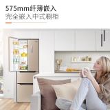 奧馬(Homa) 252升 風冷無霜多門冰箱 575mm超薄機身 零度保鮮 冷凍分儲 電腦觸控 金色 BCD-252WF