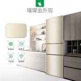 容声(Ronshen) 217升 小型三门冰箱 中门软冷冻 静音节能 家用租房电冰箱 璀璨金 BCD-217D11N
