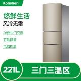 容声(Ronshen) 221升 小型风冷无霜三门电冰箱 电脑中控 宽幅变温 静音节能 璀璨金 BCD-221WD12NY