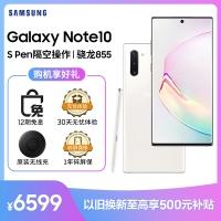 三星 Galaxy Note10 智能S Pen 骁龙855 4G手机 8GB+256GB 密斯白 全网通 双卡双待 游戏手机