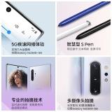 三星 Galaxy Note10+ 5G手機 驍龍855 智能S Pen 12GB+256GB 密斯白 雙卡雙待 游戲手機