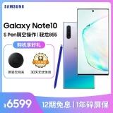 三星 Galaxy Note10 智能S Pen 驍龍855 4G手機 8GB+256GB 莫奈彩 全網通 雙卡雙待 游戲手機