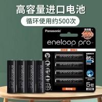 爱乐普(eneloop)充电电池5号4节高容量镍氢适用相机闪光灯玩具3HCCA/4BW无充电器