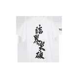 阴阳师主题短袖T恤白色(结界突破)*L(175/92A)