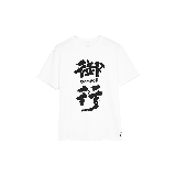 阴阳师主题短袖T恤白色(御行)*XXS(155/76A)