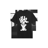 阴阳师主题短袖T恤黑色(欧皇)*L(175/92A)