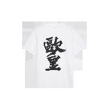 阴阳师主题短袖T恤白色(欧皇)*L(175/92A)