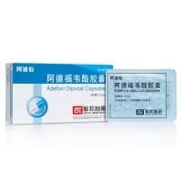 阿德福韦酯胶囊(阿迪仙),10mgx20粒