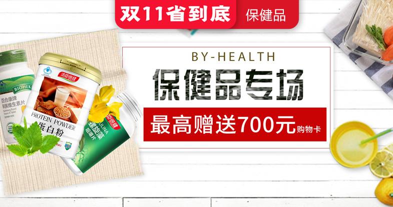 11保健品
