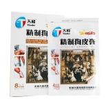 精制狗皮膏,8cmx13cmx4貼x2袋(打孔透氣型)