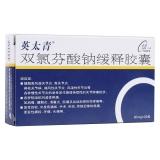雙氯芬酸鈉緩釋膠囊(英太青膠囊),50mgx20粒