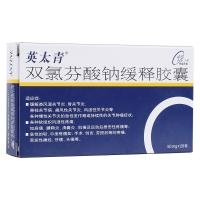 双氯芬酸钠缓释胶囊(英太青胶囊),50mgx20粒