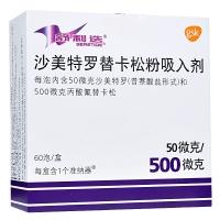 沙美特罗替卡松粉吸入剂(舒利迭),50ug:500ugx60喷(含准纳器)
