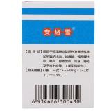 肾上腺色腙片(安络血),2.5mgx100片